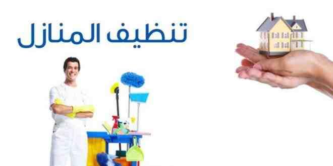 شركة تنظيف بالظهران-0531500133